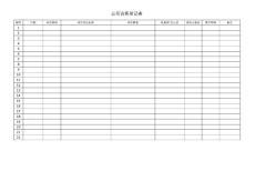 公司访客登记表