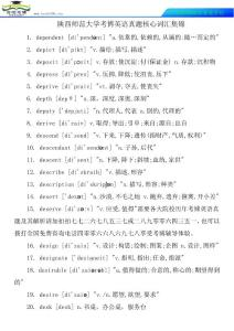 陕西师范大学考博英语真题核心词汇集锦