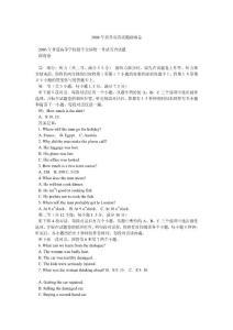 2006年高考英语试题湖南卷