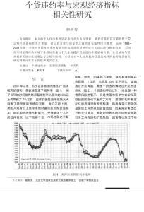 个贷违约率与宏观经济指标相关性研究