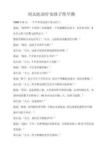 刘太医治疗女孩子性早熟1