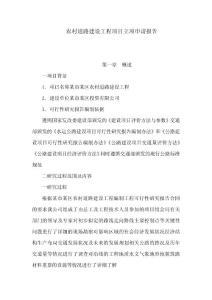 农村道路建设工程项目立项申请报告(可编辑)