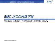 EMC自动化网络存储解决方..