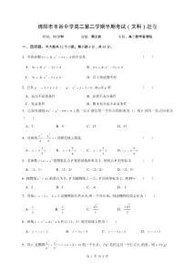 绵阳市丰谷中学高二第二学..