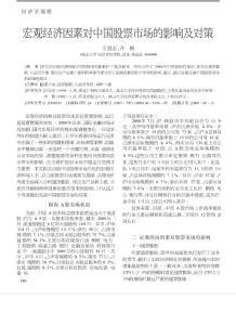 宏观经济因素对中国股票市场的影响及对策