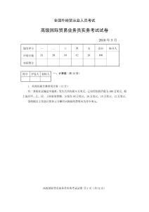 国际贸易业务员考试历年试题