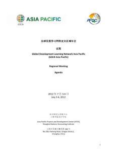 全球发展学习网络亚太区域..