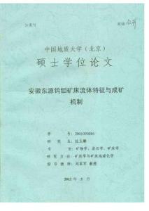2012硕士论文_安徽东源钨钼矿床流体特征与成矿机制