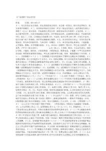 广东省职工劳动合同
