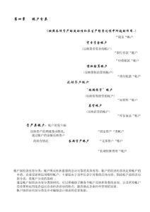 第三章__帐户分类