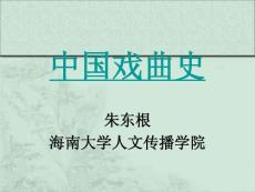 [教学]中国戏剧史课件