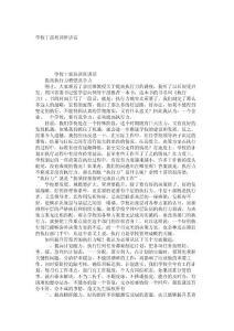 【领导讲话演讲致辞】学校干部培训班讲话_11014