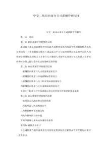 中交二航局西南分公司薪酬管理制度(可編輯)