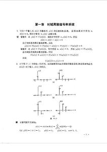 【电子与通信】奥本海姆数字信号处理习题答案