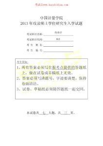 考试点专业课:2013年中国计量学院812传热学考研真题