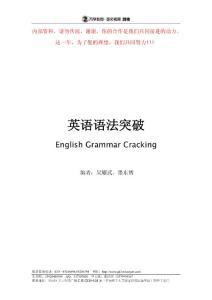考研英语语法快速突破