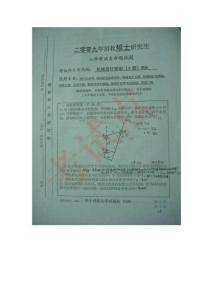考試點專業課:華中科技大學考研專業課《 806機械設計基礎》真題2009-2014