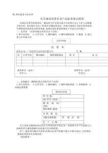 供應商聯絡函