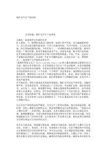 【演講致辭】煤礦安全生產演講辭_5502