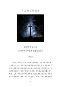 郑云翔信仰文集