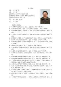 个人简历 [姓名] 张广翔