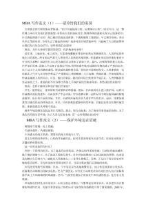 MBA写作范文