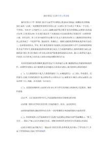 2013届高三(1)班主..
