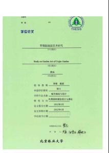 2012硕士论文_萃锦园造园艺术研究