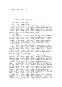 【领导讲话演讲致辞】社会主义法治理念教育活动意见_15898