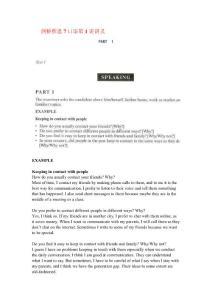 剑桥雅思7口语真题解析