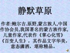 《静默草原》1【初中语文课件】