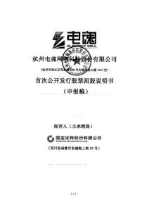 杭州电魂网络科技股份有限公司首次公开发行股票招股说明书
