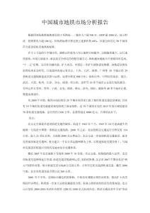 中国城市地铁市场分析报告