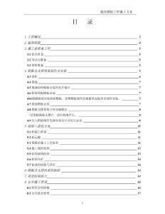 【高架支模施工方案】107页