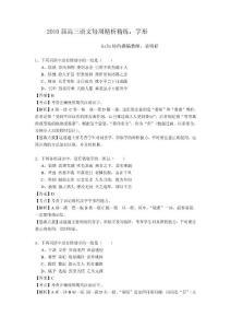 2010高三语文字形精析精练