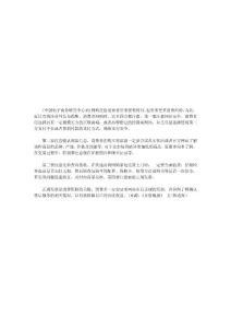 z【电商预警】网购有四项注..