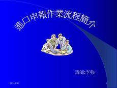 進口申報作業流程簡介-ppt