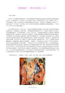 《风格流派--西方美术史(六)》 立体主义绘画