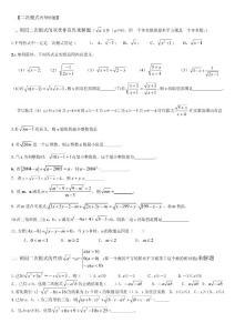 二次根式典型例题