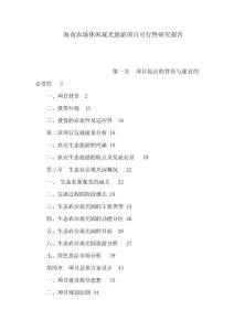 海南农场休闲观光旅游项目可行性研究报告(可编辑)