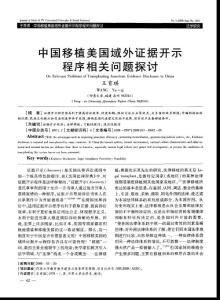中国移植美国域外证据开示..