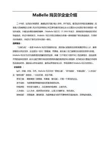 MaBelle玛贝尔企业介绍