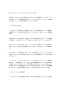 .陕西电子商务产业发展目标..