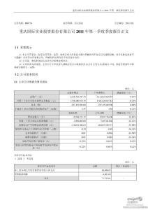 [精品]重庆实业:2011年第..