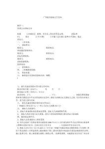 广州监理招标公告范本