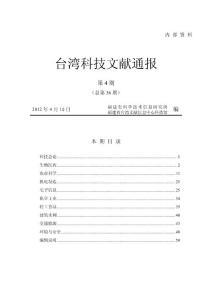 台湾科技文献通报