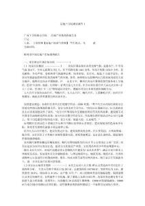 房地产市场调查报告1