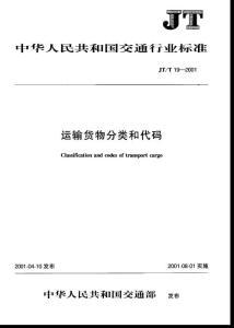 运输货物分类和代码