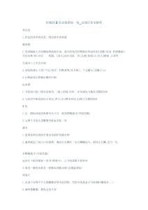 轩辕剑2全支线剧情支线任务..