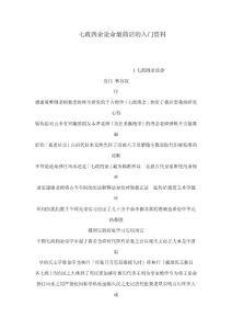 七政四余论命最简洁的入门资料(可编辑)